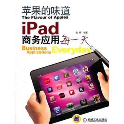 全新正版 蘋果的味道—iPad商務應用每一天