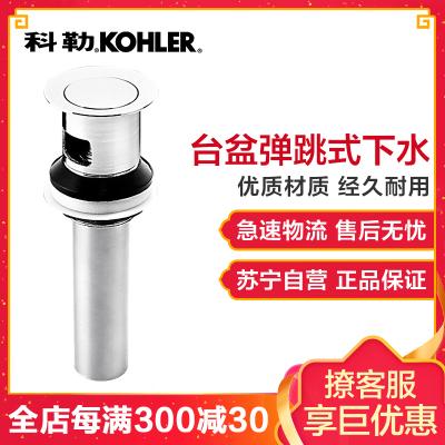 科勒(KOHLER)卫浴配件正品 弹跳式落水 台盆去水 面盆下水器 K-7119T