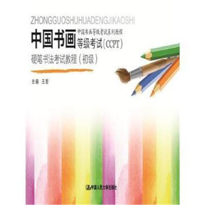 正版书籍 中国书画等级(CCPT)硬笔书法教程(初级)(中国书画等级系列教程) 9
