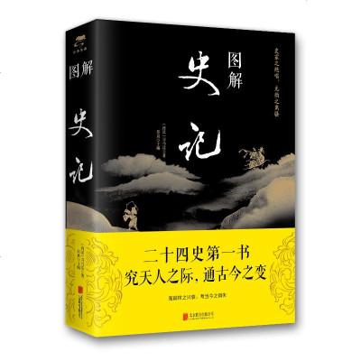 圖解史記(新版)司馬遷、鄭晨