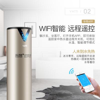 vatti/华帝 空气能热水器ETV200升套餐搭配华帝120-9GD循环泵