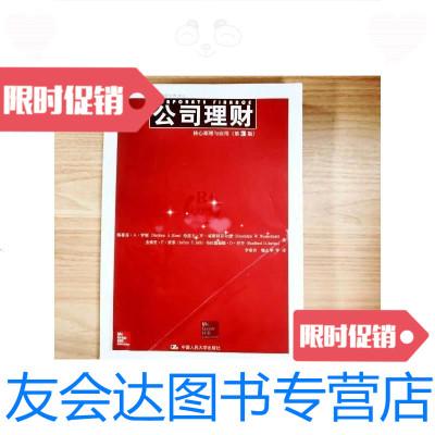 【二手9成新】公司理財:核心原理與應用--工商管理經典譯叢(第3版? 9781517804772
