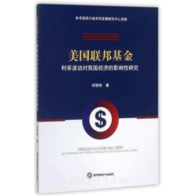 美國聯邦基金利率波動對我國經濟的影響性研究
