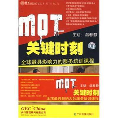 正版书籍 MOT关键时刻全球影响力的服务培训课程(5VCD) 9787885184933 广州