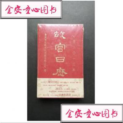 【单册】【绝版正版】故宫日历2013年