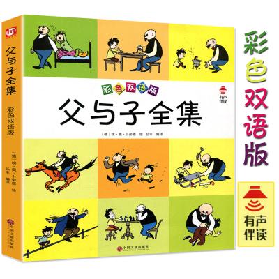 【有声伴读】正版 彩色双语版《父与子全集》彩色图片 父与子漫画全集 少儿童书籍5-6-7-8-9岁小学生课外读物 亲子漫