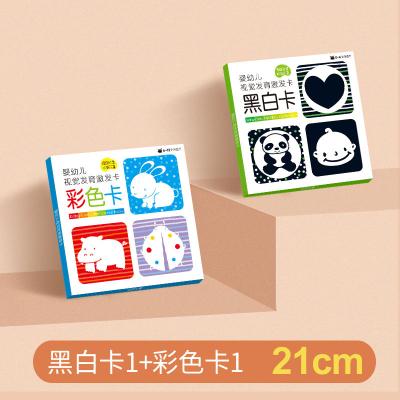 智扣黑白卡启蒙认知教学宝宝视觉激发卡 婴儿早教卡片训练彩色卡闪卡0-6个月 大卡2盒黑白卡①彩色卡①