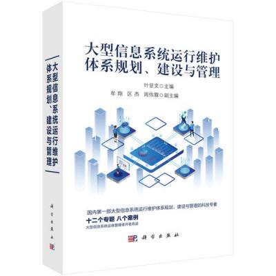 大型信息系統運行維護體系規劃、建設與管理