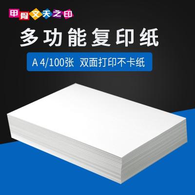 70g復印紙打印紙A4紙 雙面打印 白紙草稿紙辦公用紙 學生用紙