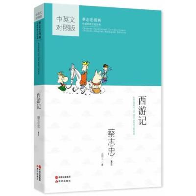 西游記(看國學,學英語,就是這本漫畫書!中國傳統哲學與文學史無前例的漫畫再創作,陶冶幾代中國人的國學基礎讀物,...