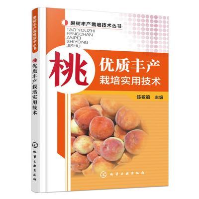 桃優質豐產栽培實用技術