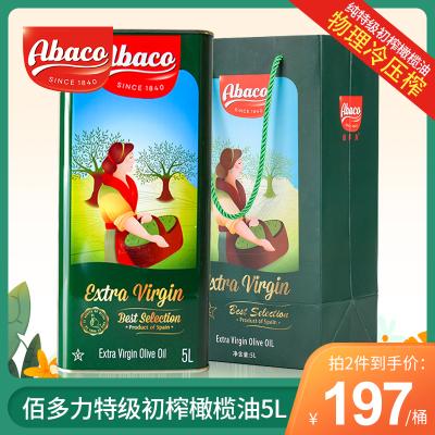 佰多力原裝進口特級初榨橄欖油食用油5L福利團購(西班牙)新老包裝隨機發貨