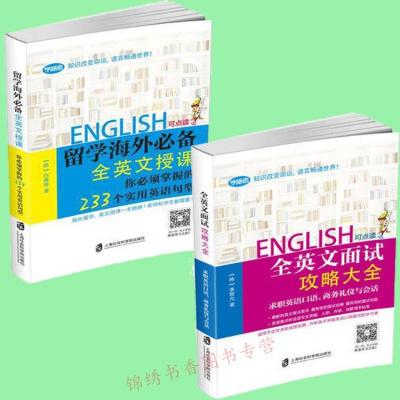 学语者套装2册 留学海外全英文授课 你需要掌握的233个实用英语句型+全英文面试攻略大全求职英语口语商务礼仪与全话 面试