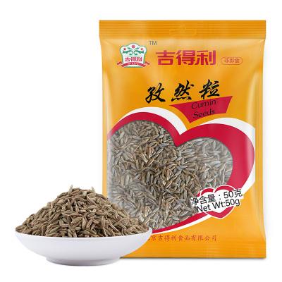 吉得利 孜然粒50g 烧烤腌肉 火锅调味料 卤肉调味品