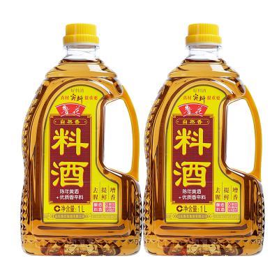 魯花料酒1L*2 組合裝 瓶裝 調味品 烹飪黃酒 自然鮮料酒