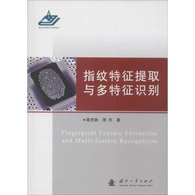 指紋特征提取與多特征識別陳芳林9787118109665