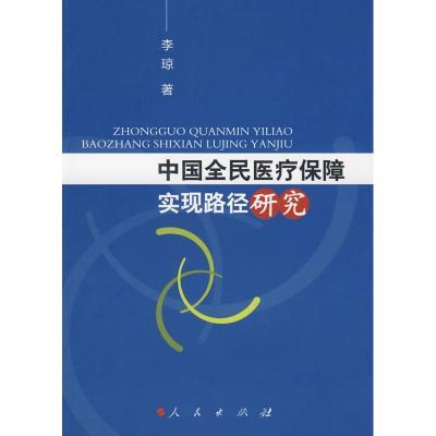 正版 中国全民医疗保障实现路径研究 李琼 著 人民出版社 9787010084206 书籍