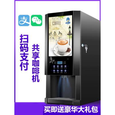 全自動多功能咖啡飲料機商用速溶咖啡機冷熱咖啡奶茶果汁一體機 三料冷熱黑色立式+內置水泵