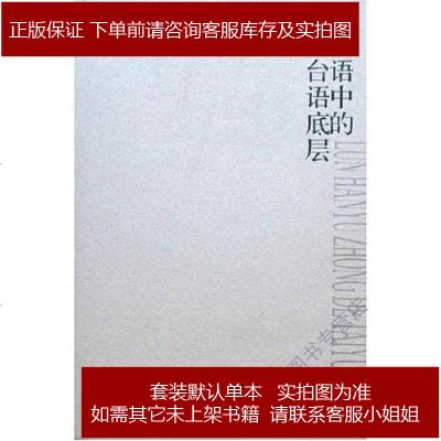 論漢語中的臺語底層 班弨 民族出版社 9787105075072