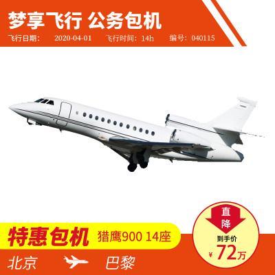 【夢享飛行 公務機包機】全國公務機包機特惠北京→巴黎商務包機私人飛機包機公務機租賃