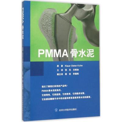 PMMA骨水泥庫恩9787565912269