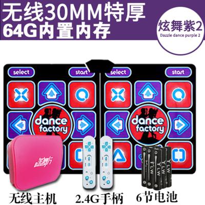 跳舞毯双人无线3D体感跳舞机游戏家用电视电脑两用手舞足蹈智扣炫舞毯-无线款炫紫-30MM厚