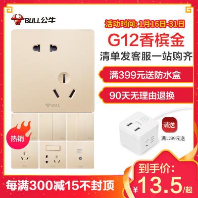 公??夭遄?6型暗装多孔五孔墙壁电源开关家用G12金色大面板电源插座