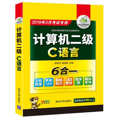 二級C 全國計算機二級C語言2019年3月計算機等級考試虎奔教育上機操作題庫模擬卷 2級C上機考試題庫模擬試題無紙化考試