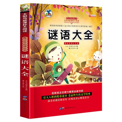 谜语大全小学注音版 正版 谜语书猜谜语大全 益智力开发游戏书T 3-6-10岁经典少儿童书籍I
