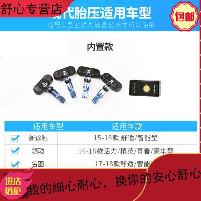 北京现代领动名图全新途胜胎压监测原厂内置17款OBD原装改装专用 现代内置传感器胎压