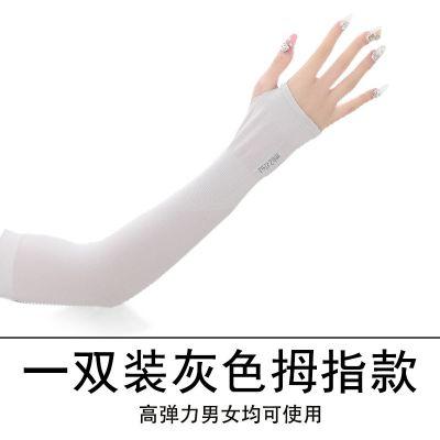 2雙裝冰袖男女戶外開車冰絲手套加長款防曬袖套手臂套加長款手袖 1雙灰色 無指款