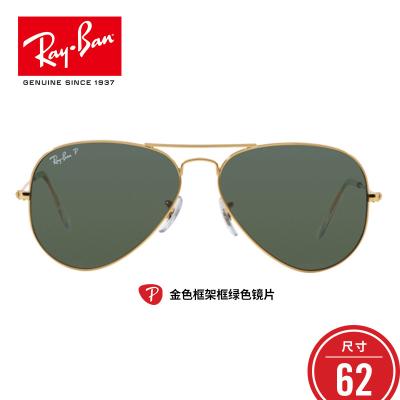 RayBan雷朋太陽鏡男女款偏光開車司機鏡蛤蟆鏡墨鏡0RB3025 001/58金色框綠色片尺寸62