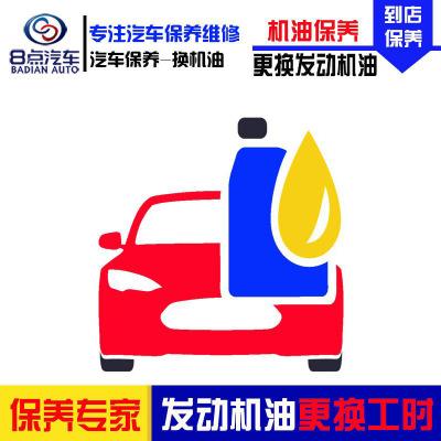 【8點汽車】更換機油及機濾服務(汽車大小保養服務)更換工時費