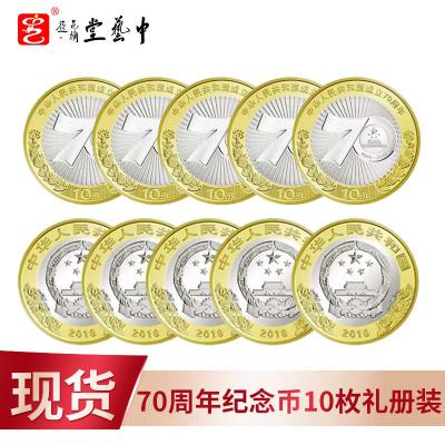 中藝盛嘉2019年中华人民共和国成立70年周年 建国70周年纪念币 10元流通硬币 10枚礼册