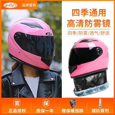 澳派AD电动电瓶摩托车头盔灰男女士全盔四季防雾冬季全覆式轻便安全帽