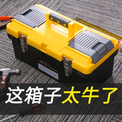 五金工具箱多功能维修工具手提式大号塑料电工家用古达美术车载收纳盒特惠款小号工具箱