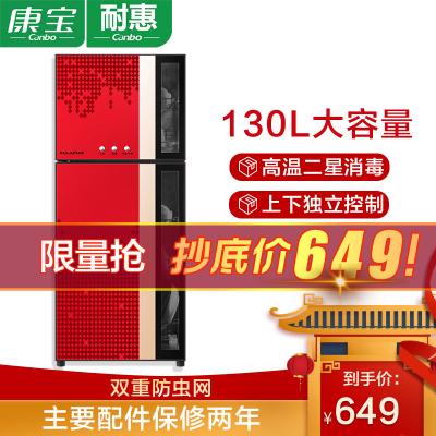 康宝(canbo)/耐惠XDZ130-MRP1 立式 食具消毒柜 二星级碗筷餐具消毒柜 家用 康宝消毒柜