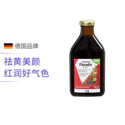 【补充铁元素】Salus 莎露斯 铁元草本营养液红色版 500毫升/瓶 德国进口 膳食营养补充剂