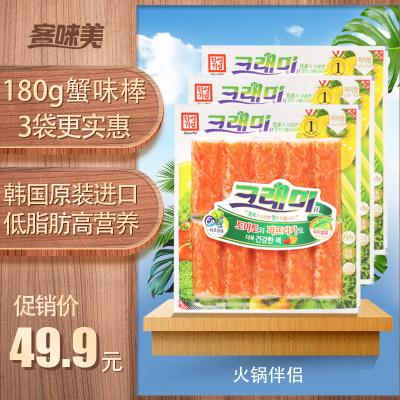 3袋!韓國進口韓星客唻美蟹味棒180g模擬蟹棒0脂肪手撕蟹柳 蟹足棒海味即食蟹類零食網紅壽司蟹足棒
