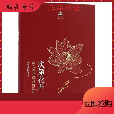 次第花开(藏人精神保持愉悦的秘密)/扎西持林丛书