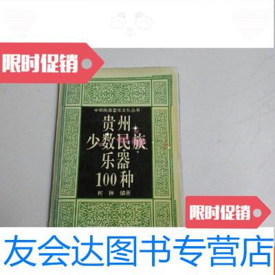 【二手9成新】貴州少數民族樂器100種 9780122274298
