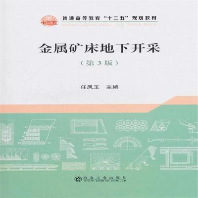 金屬礦床地下開采(第3版) 任鳳玉 9787502477417 冶金工業出版社