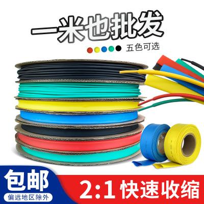 彩色热缩管加厚绝缘套管古达黑色收缩管直径1-90mm 圆内径3mm/10米