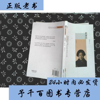 【正版新書】秋瑾傳