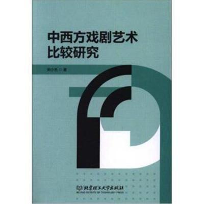 正版书籍 中西方戏剧艺术比较研究 9787568253758 北京理工大学出版社