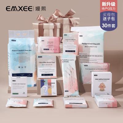 嫚熙(EMXEE) 待产包秋季入院全套组合孕妇产妇产后坐月子用品【预售7天内发货】