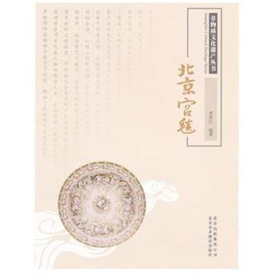 非物質文化遺產叢書-北京宮毯曹艷紅著9787805014562北京美術攝影出版社