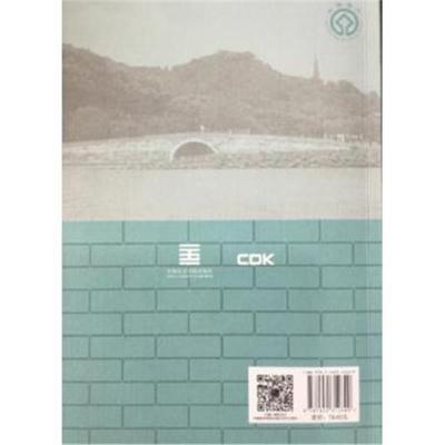 全新正版 中国美术学院建筑遗产保护论坛论文集