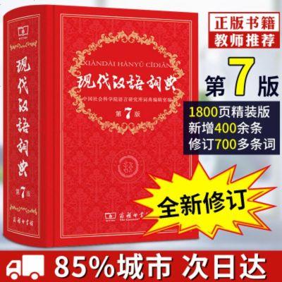 現代漢語詞典第7版漢語常用字典第七新版詞典商務印書館中小學生工具書多功能新華漢語中華成語辭典規范大字典