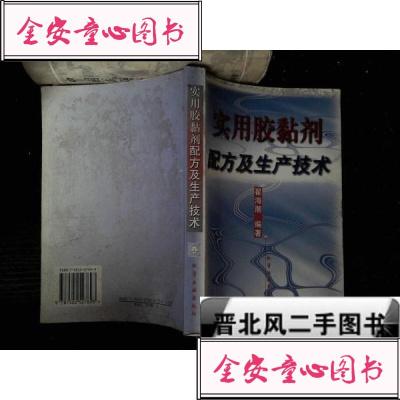 【单册】实用胶粘剂配方及生产技术翟海潮 化学工业出版社